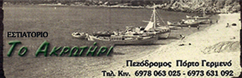 akrotiri_350_111