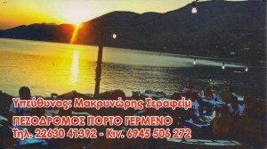 makis_bus_card2